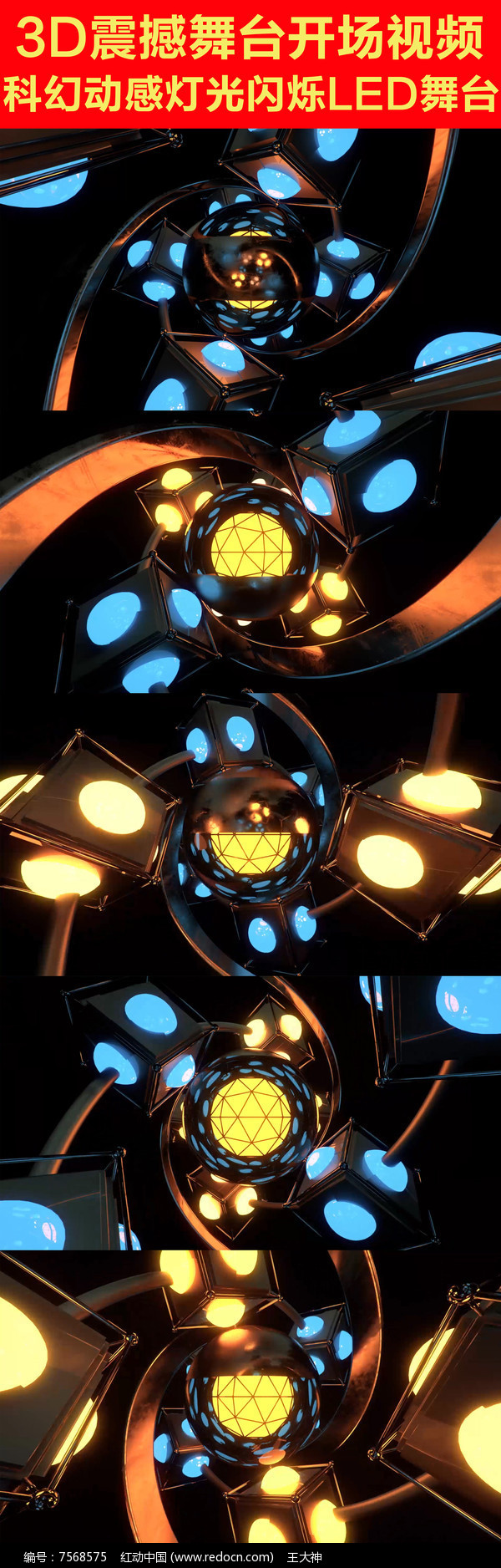 震撼动感灯光闪烁LED视频图片