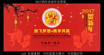 2017鸡年中国风年会背景墙
