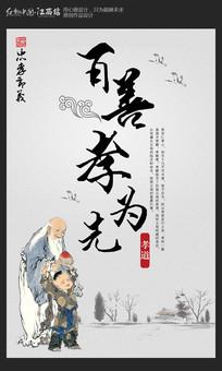 创意孝文化海报设计
