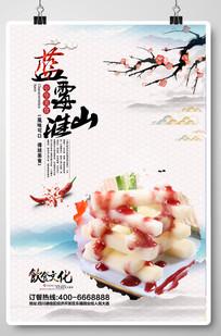 蓝莓淮山海报设计