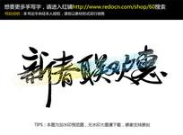 新春联欢惠手写字