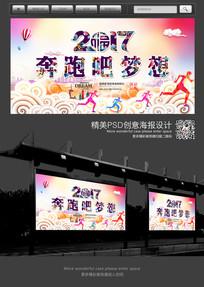 2017奔跑吧梦想青春励志海报