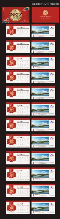 2017年鸡年房地产台历日历月历模版