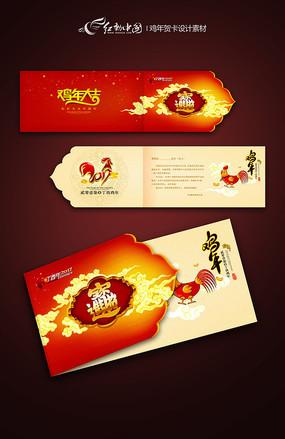 2017年鸡年明信片设计