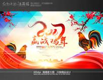 2017赢战鸡年新春海报设计模板