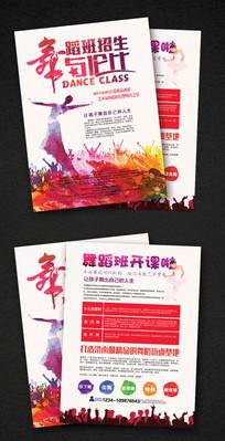创意水彩艺术舞蹈辅导班招生宣传单