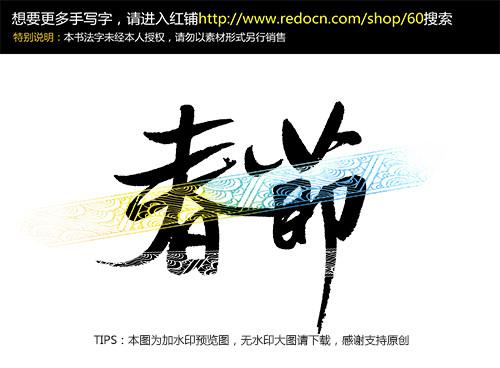 春节创意字