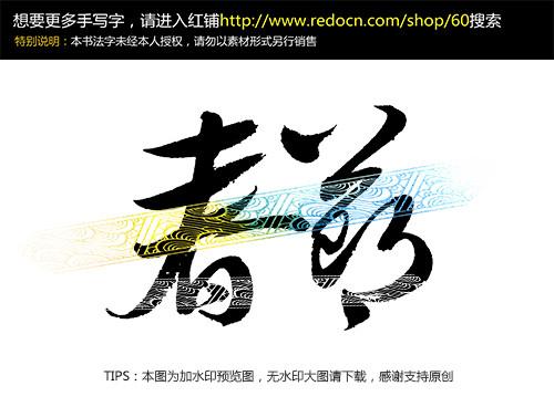 春节毛法字