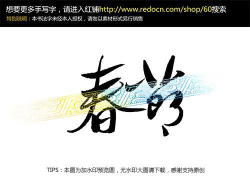 春节手写字