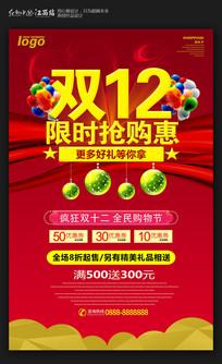 大气红色双12促销海报