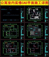 公寓室内装修CAD平面施工详图