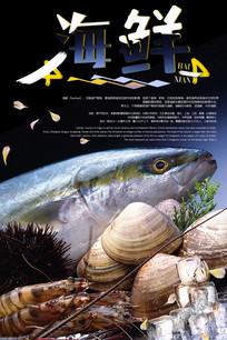 海鲜美食宣传海报设计