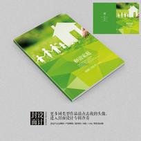 和谐家庭绿色环保宣传画册封面设计