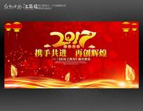 红色2017年终会议背景海报