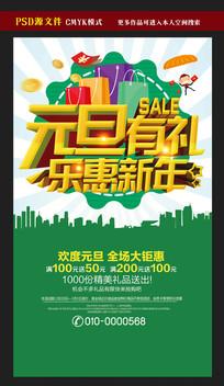 乐惠新年元旦活动海报设计