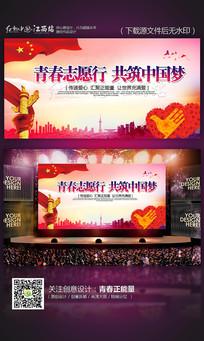 青春志愿行共筑中国梦志愿者海报设计