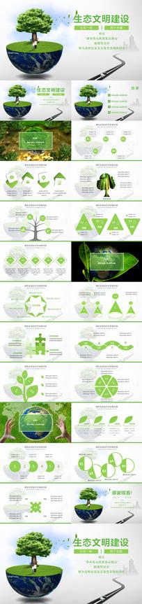 生态文明建设绿色循环低碳环保PPT