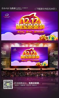 双12淘宝亲亲节促销海报设计