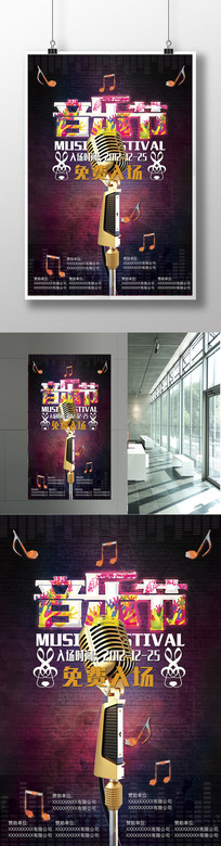 音乐节海报设计