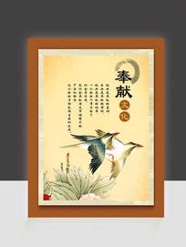 中国风奉献作风文化墙体装饰画