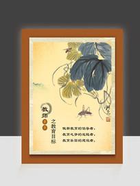 中国风教育目标墙体装饰画