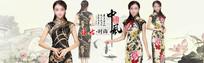 中国风旗袍淘宝店铺海报banner