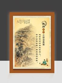 中国风体会真爱墙体装饰画