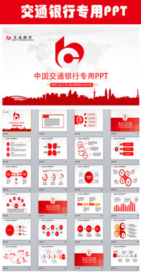 中国交通银行百年交行动态PPT