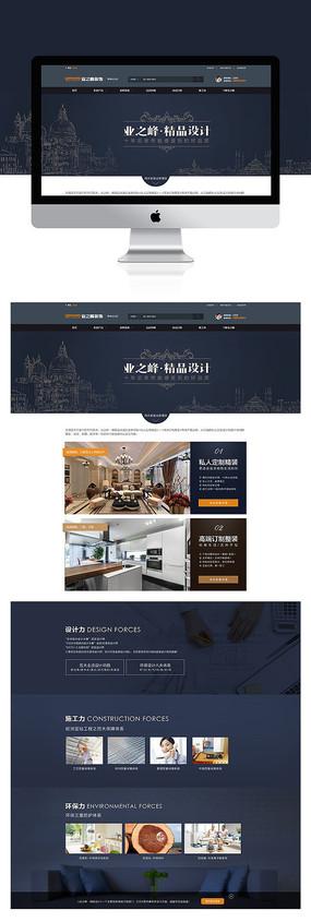 装修公司室内家装网页设计 PSD