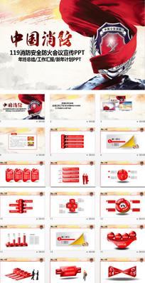 119消防安全防火会议宣传教育工作PPT