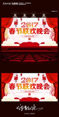 2017春节联欢晚会喜庆背景设计