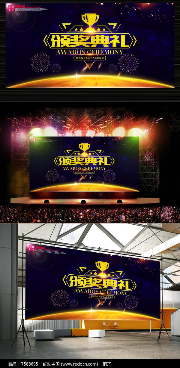 大气颁奖典礼晚会舞台背景板图片