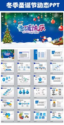 冬天冬季冰雪圣诞节平安夜PPT