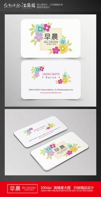 可爱花朵创意名片
