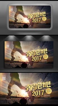 炫酷奔跑吧2017海报