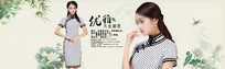 中国风旗袍淘宝店铺海报