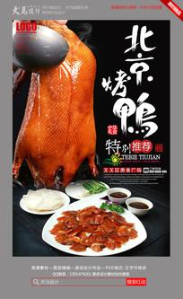 创意背景烤鸭宣传海报