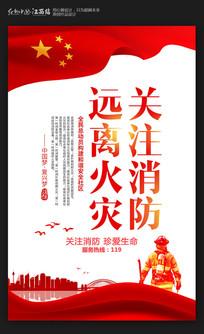创意关注消防远离火灾消防宣传海报