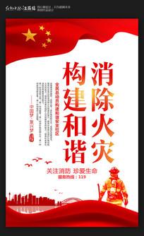 大气创意消防安全宣传海报