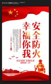 大气消防安全标语宣传海报