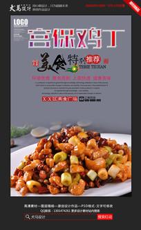 宫保鸡丁餐饮海报