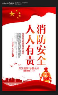 简约消防安全人人有责消防宣传海报