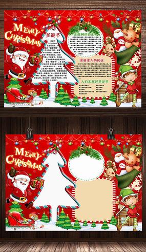 精美圣诞节手抄报PSD模板