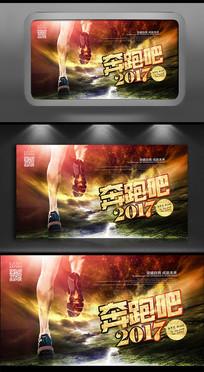 酷炫大气野外奔跑吧2017海报
