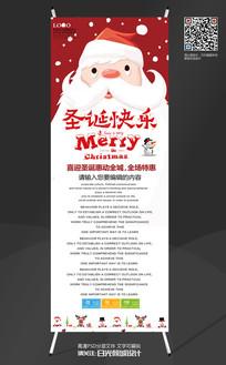 圣诞节快乐活动X展架设计