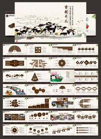 时尚中国风养生茶艺文化PPT模板