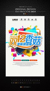 双12香菇蓝瘦创意促销海报