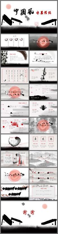 中式古风水墨通用中国风工作汇报ppt