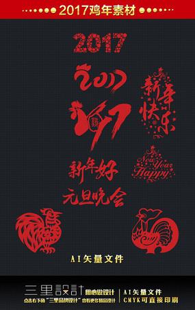新年好字体设计