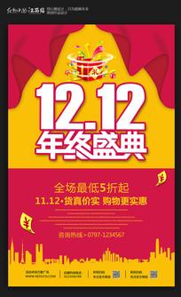 创意双12年终盛典促销海报设计